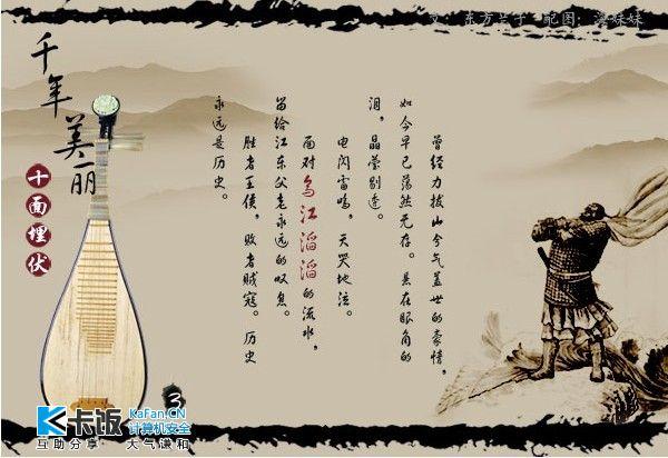 十面埋伏 琵琶古曲 音乐红茶坊