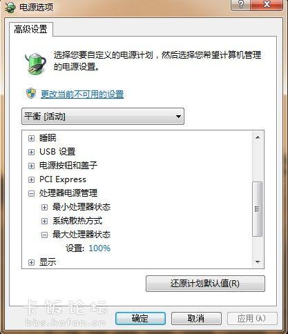 WIN7的CPU电源管理真心有用。_软件综合讨
