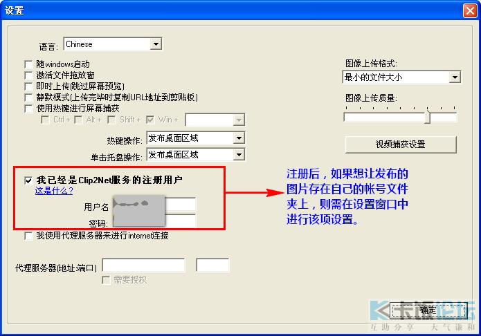 cl分享图-ip2Net 共享截图的好工具 软件区图片