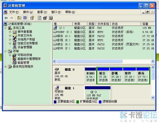 U盘无法打开问题计算机管理显示状态良好 但