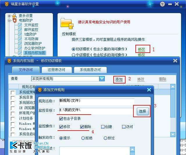 瑞星防护文件目录设置.jpg