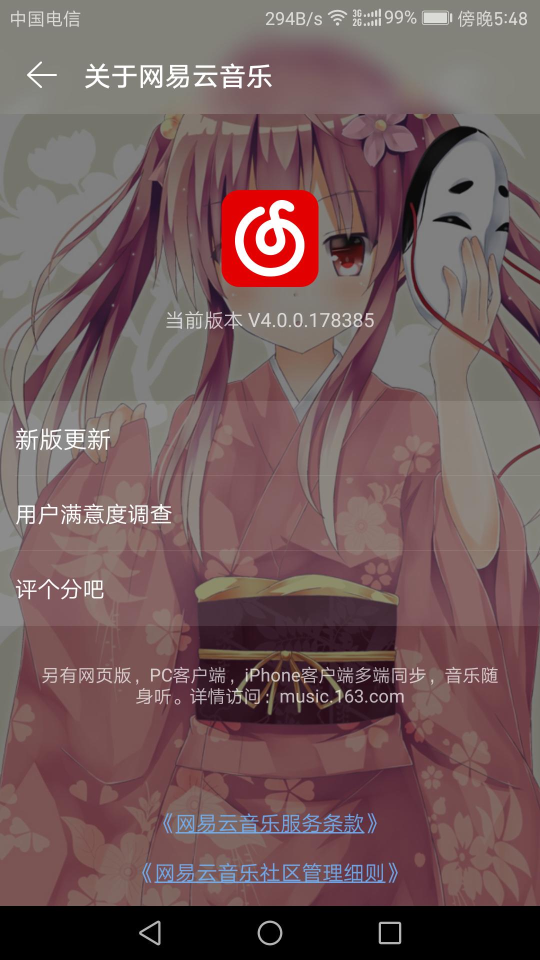 Screenshot_20170308-174804.png