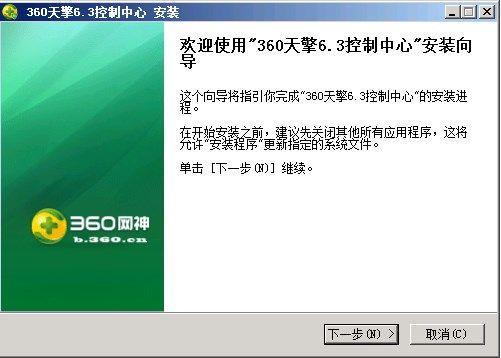 天擎控制中心安装.jpg