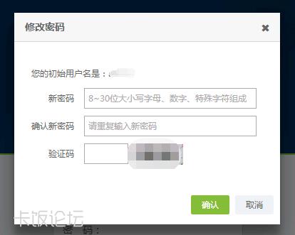 要求修改密码.png