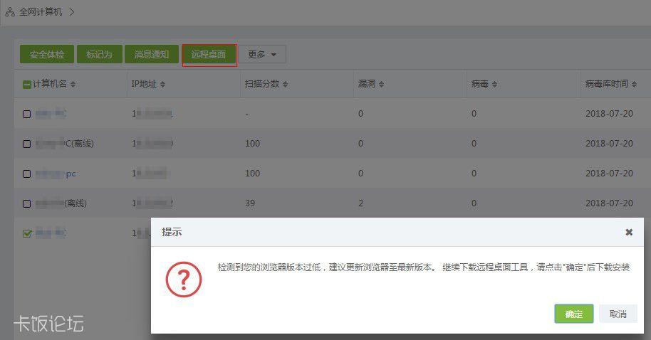 远程桌面功能马赛克.jpg