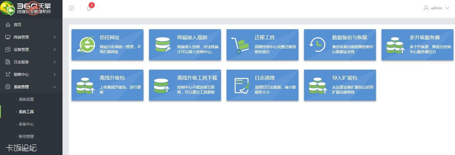 系统工具.jpg