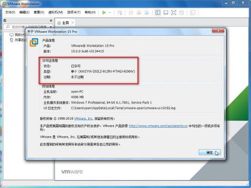 【虚拟机】VMware Workstation Pro v15 最