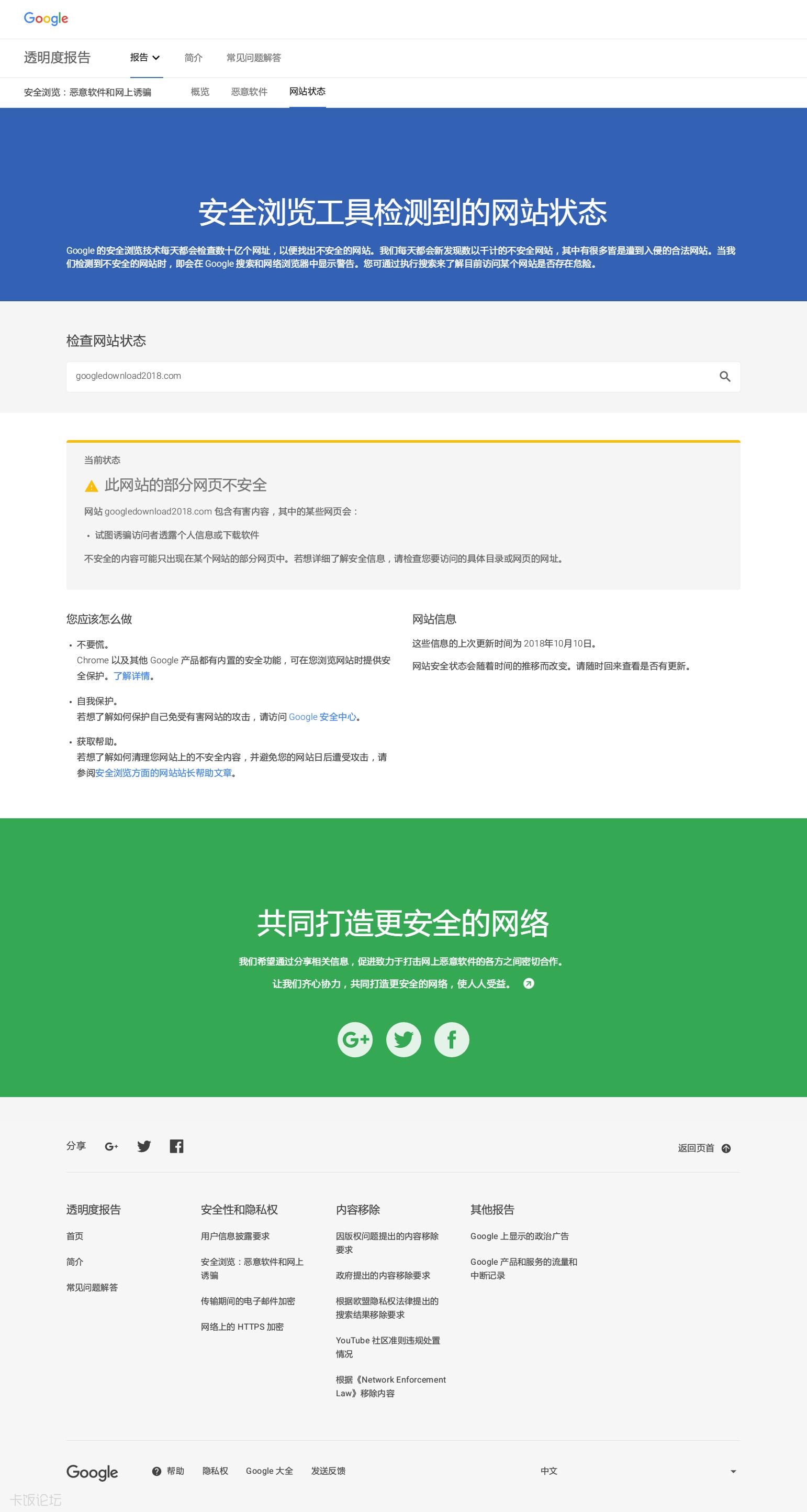 安全浏览:恶意软件和网上诱骗 – Google 透明度报告.png