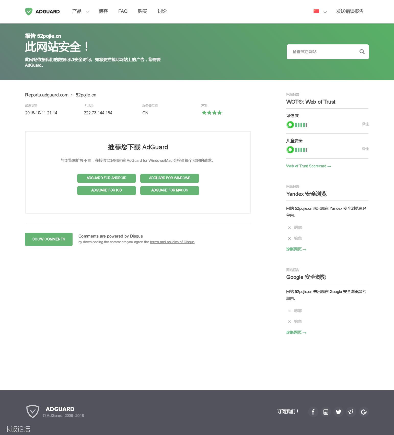 此网站安全:52pojie.cn!— Adblock by AdGuard.png