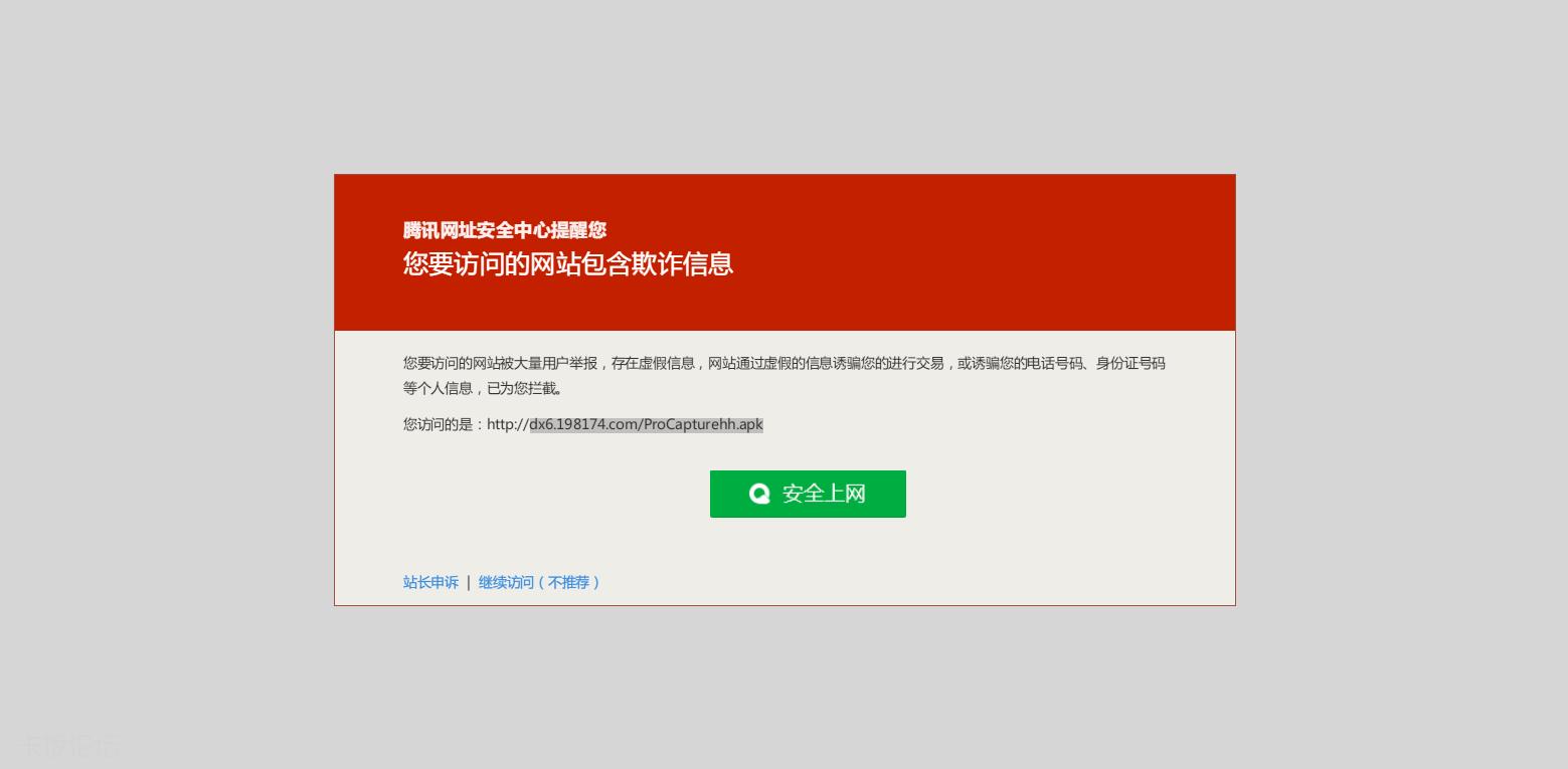 腾讯网址安全中心提醒您.png
