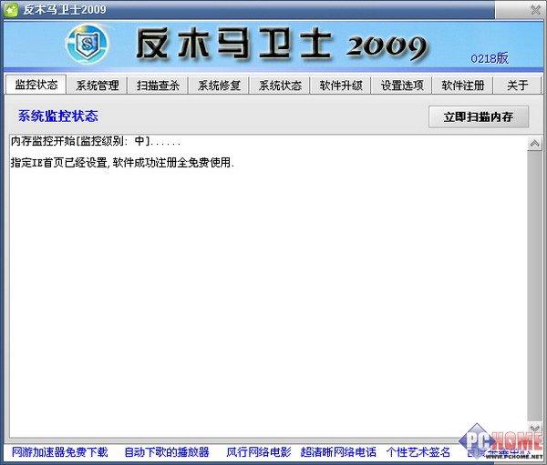反木马卫士2009.JPG