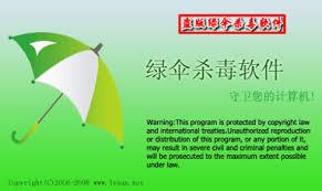 绿伞杀毒软件.jpg