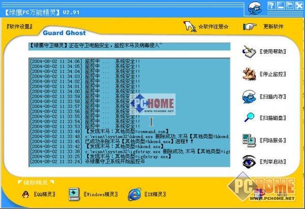 绿鹰PC万能精灵.jpg