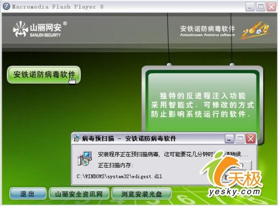 山丽网安  安铁诺反病毒.jpg