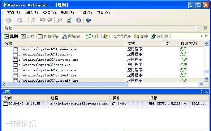 Malware Defender.jpg