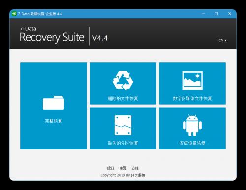 7-Data Recovery 数据恢复 v4.4绿色单文件版-风之暇想