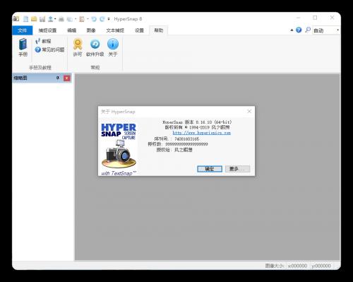 HyperSnap 屏幕截图 v8.16.15 便携版-风之暇想