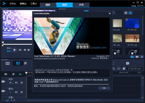 Corel VideoStudio Ultimate 2021 会声会影 v24.0.1.260安装版x64-风之暇想