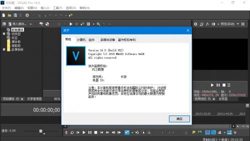 MAGIX Vegas Pro非线性视频编辑v16.0.0.352-风之暇想