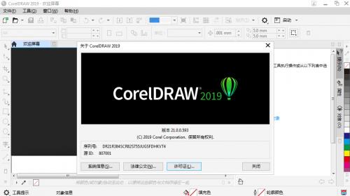 CorelDRAW 2019 矢量绘图软件 v21.0.0.593直装版-风之暇想