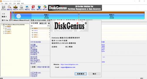 DiskGenius 磁盘分区 v5.1.1.696 中文专业绿色版 x86-风之暇想