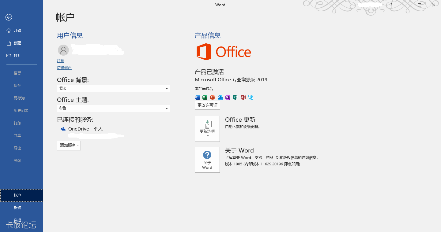 Office 2019.png