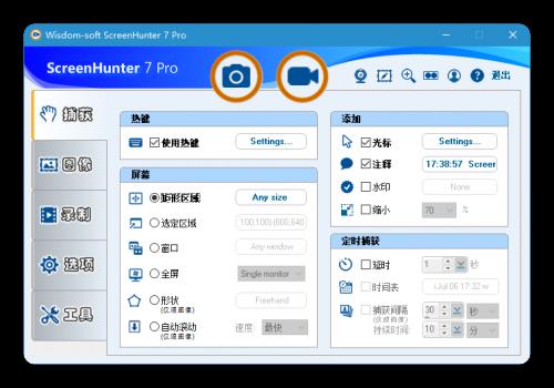 ScreenHunter Pro(屏幕截录软件)v7.0.1029汉化绿色版-风之暇想