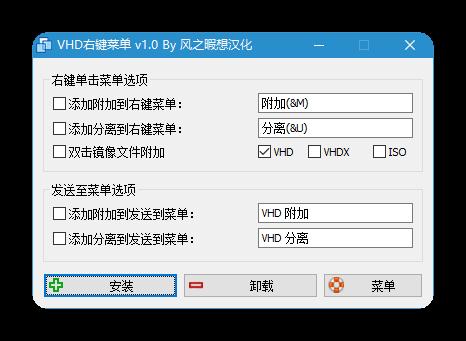 VHD For Context Menu(VHD右键菜单)v1.0汉化单文件版-风之暇想