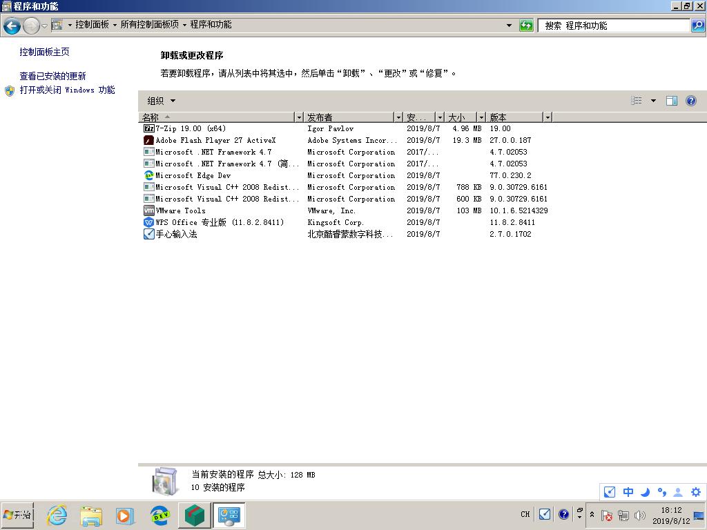 系统安装的软件.png