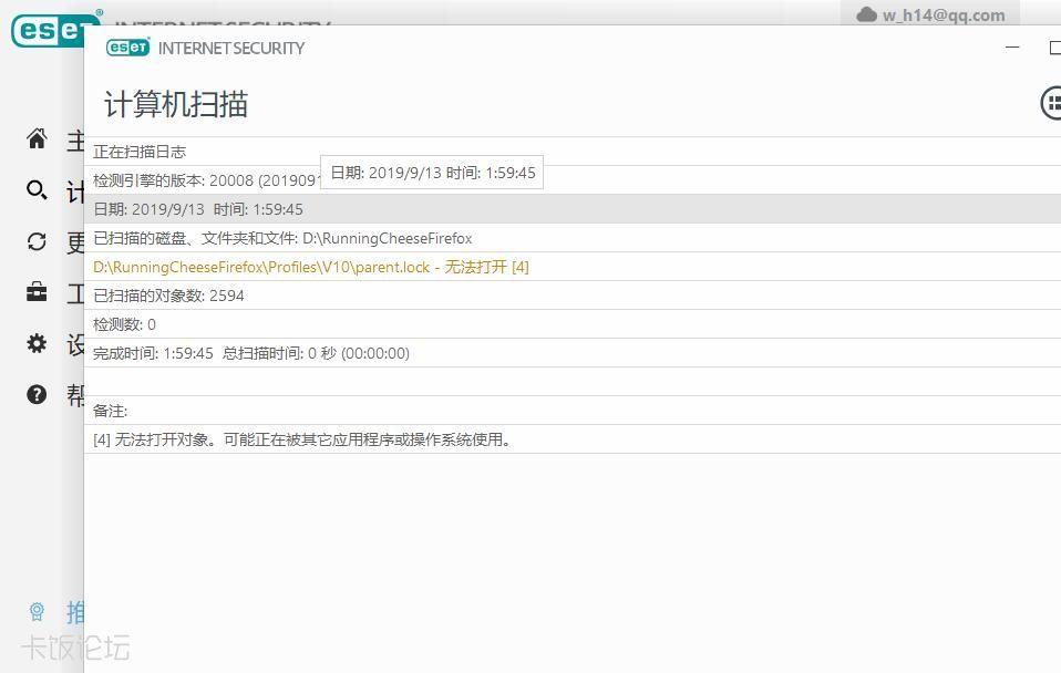 EIS扫描浏览器所在文件夹正常.jpg