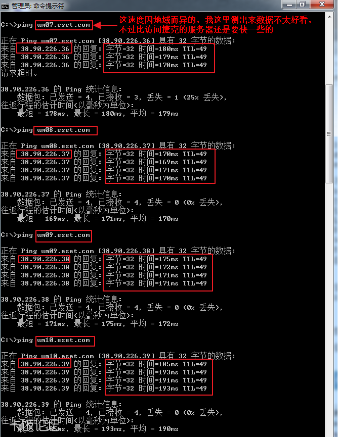 Eset服务器速度02.png