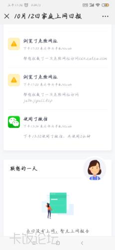 Screenshot_2019-10-13-11-36-08-492_com.tencent.mm.png