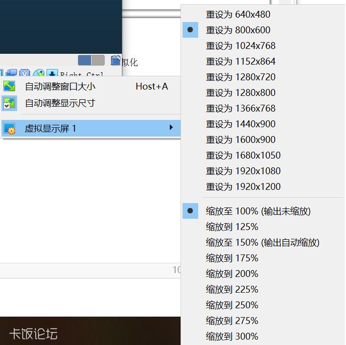 vbox无法调整分辨率大小.png