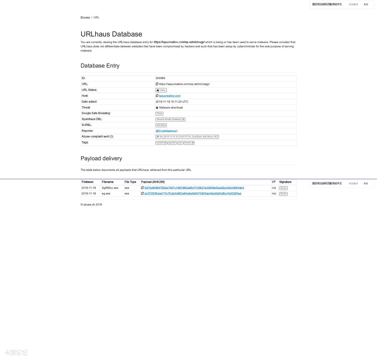 URLhaus _ https___tapucreative.com_wp-admin_xegp_.png
