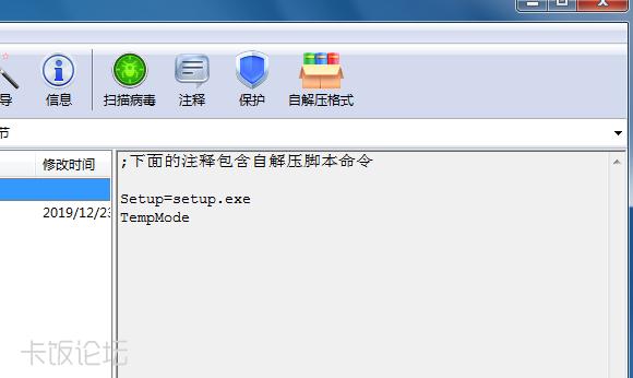 winrar打开压缩包注释文件是这样的.png