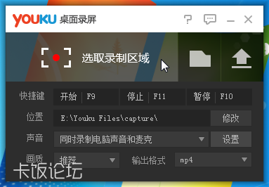 优酷桌面录屏 v6.9.1.png