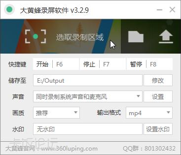 大黄蜂录屏 v3.2.9.png