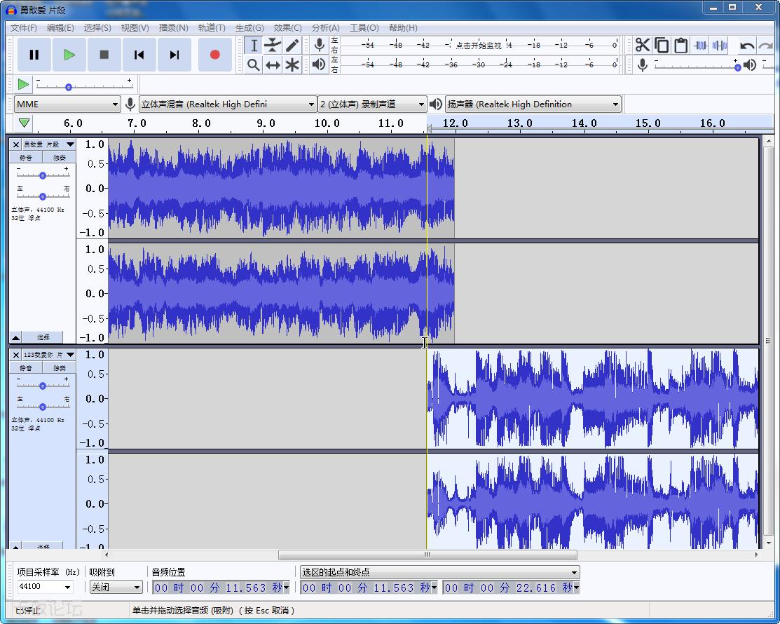 两个音乐片段首尾混合(淡入淡出)__01选择第二个轨道并剪切粘贴到第一个轨道还差大概.png