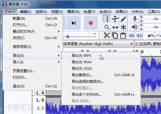 两个音乐片段首尾混合(淡入淡出)__03点文件-导出-导出为MP3保存.png