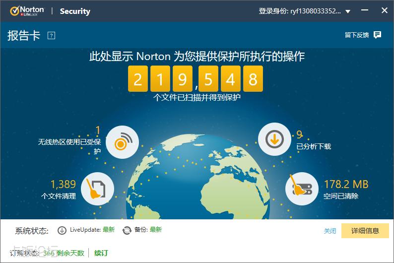【多图警告】Norton360浅度使用体验