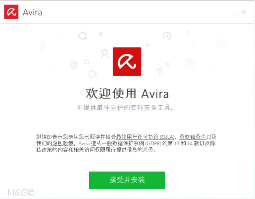 Avira红伞免费版评测