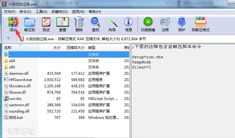 火绒剑独立版5.0.42.1(4月17日更新)