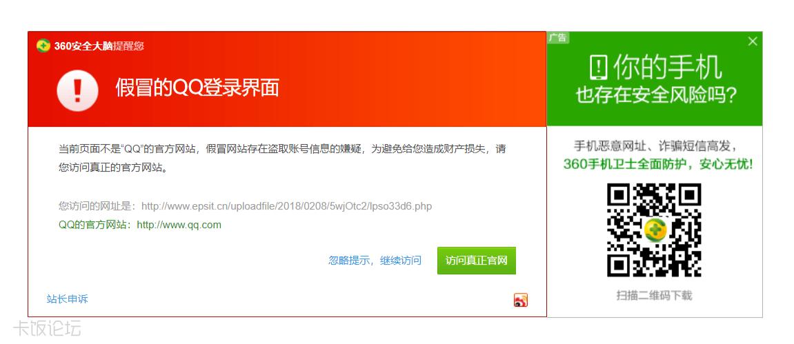 FireShot Capture 001 - 360安全大脑 提醒您 - info.warning.360.cn.png