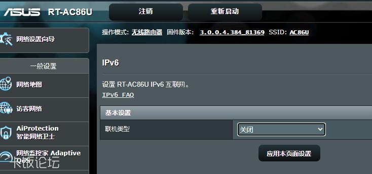 路由器IPV6.PNG