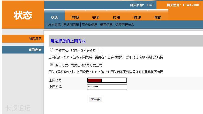 路由器IPV62.PNG