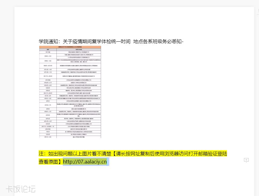 学院通知关于疫情期间复学体检统一时间 地点各系班级务必悉知 - 腾讯文档.png