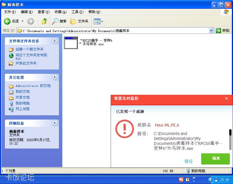 智量 - RPCSS毒马.png