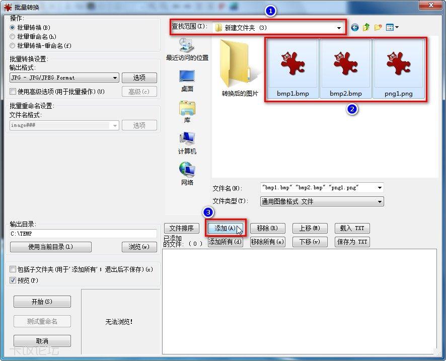 PL01【批量转换格式】02.jpg
