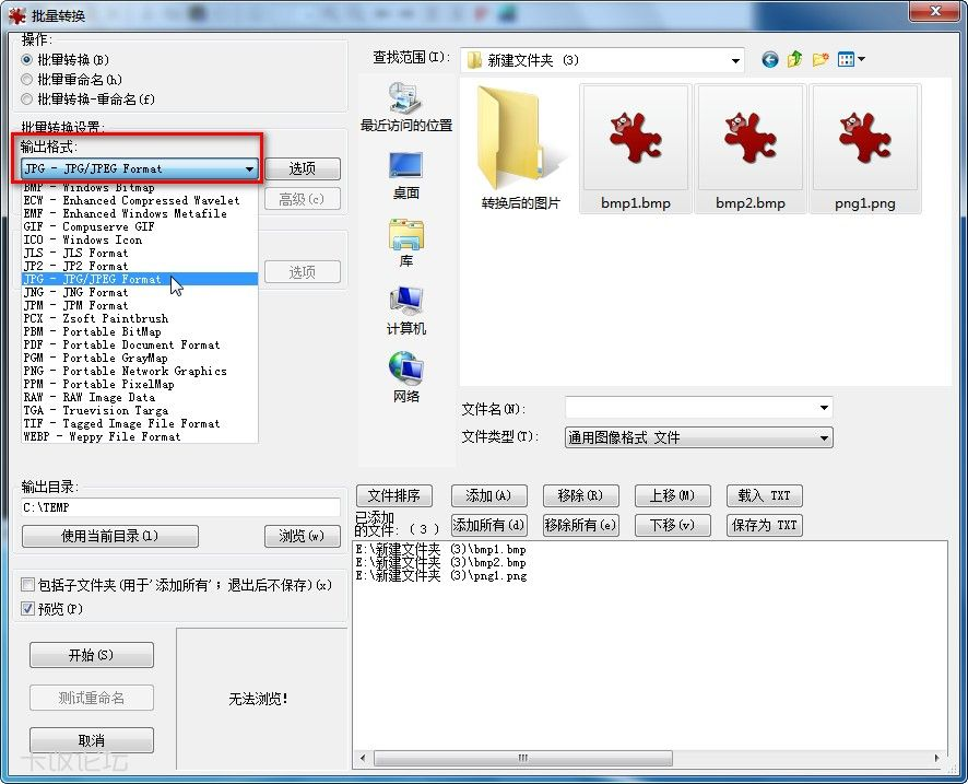 PL01【批量转换格式】03.jpg