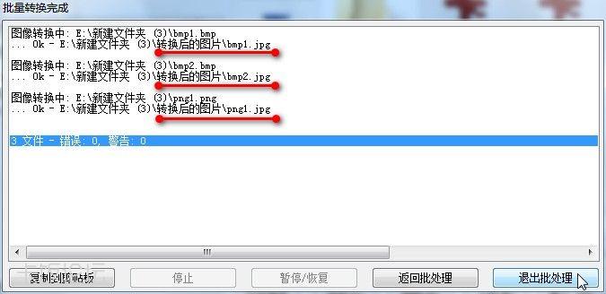 PL01【批量转换格式】05b.jpg